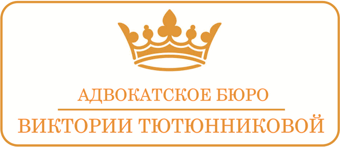 Адвокатское бюро Виктории Тютюнниковой
